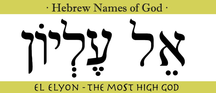 Hebrew-Names13